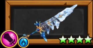 氷河の大剣(ヴィクトール)