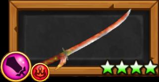 焔鱗刀(シャルロット)