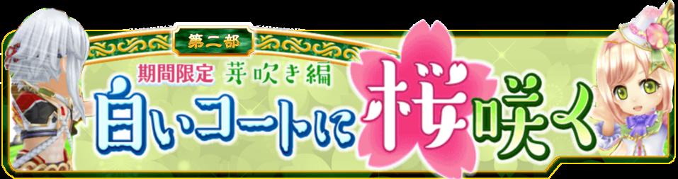 白いコートに桜咲く -芽吹き編-