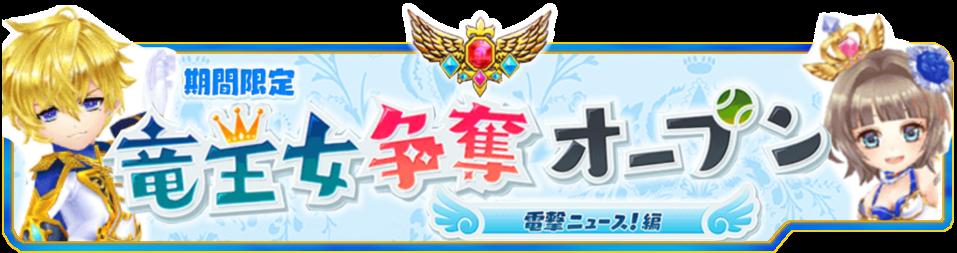 竜王女争奪オープン -電撃ニュース!編-
