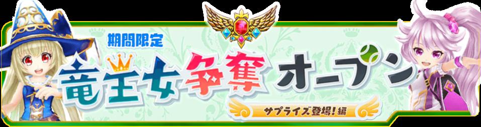 竜王女争奪オープン -サプライズ登場!編-