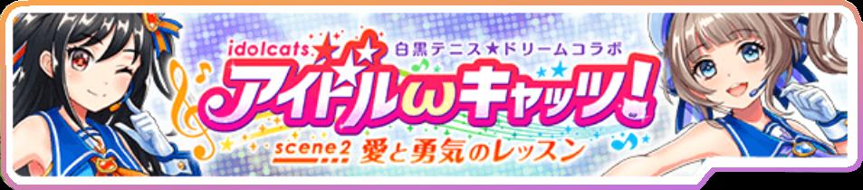 アイドルωキャッツ! -scene2 愛と勇気のレッスン-
